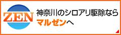 神奈川のシロアリ駆除ならマルゼンへ