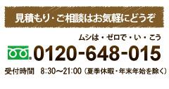 0120-648-015
